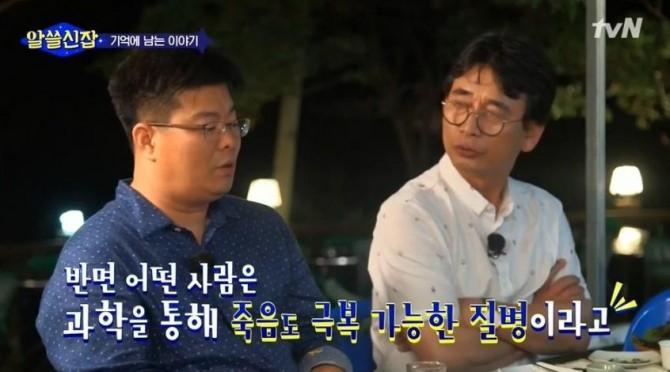 냉동인간이 화두가 되었던 알쓸신잡의 한 장면 - tvN 제공